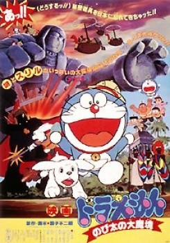 Doraemon -03- Doraemon i el món perdut