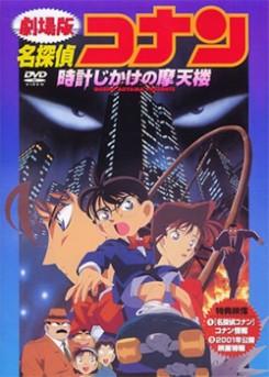 Detectiu Conan -01-El gratacel explosiu