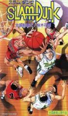 Slam Dunk -02- Al Campionat Nacional amb en Sakuragi