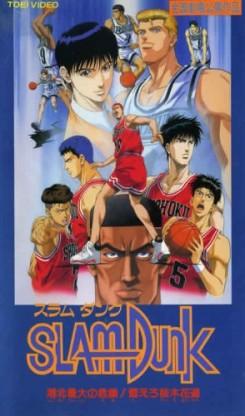 Slam Dunk -03- La gran crisis del Shohoku
