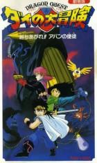 Dragon Quest (fly) - Els deixebles de l'Ivan