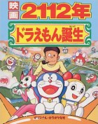 Doraemon - El naixement d'en Doraemon