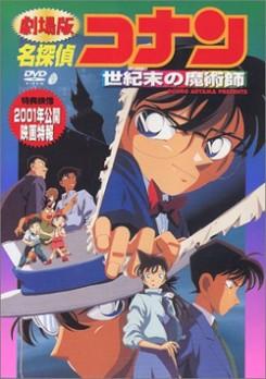 Detectiu Conan -03- L'últim mag del segle