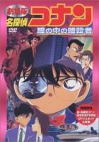 Detectiu Conan -04- Atrapat als seus ulls