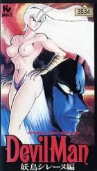 Devilman -OVA2- Silene, el dimoni ocell