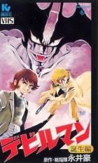 Devilman -OVA1- El naixement