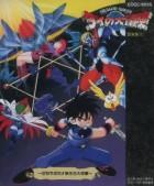 Dragon Quest (Fly) - Batalla amb els sis nous generals