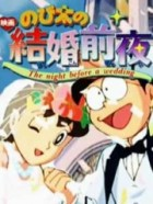 Doraemon - La boda de Shizuka i Nobita