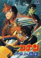 Detectiu Conan -09 - Estratègia sobre les profunditats