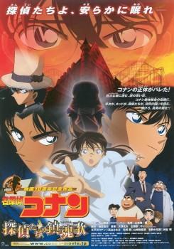 Detectiu Conan -10- El rèquiem dels detectius