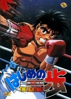 Hajime no Ippo: The Fighting