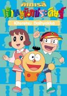 Kiteretsu, el cosí més llest d'en Nobita